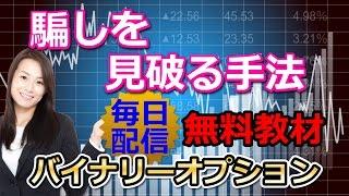 バイナリーオプション【1分】騙しを見破る手法 2016.10.27(2)榊原雅夫 thumbnail