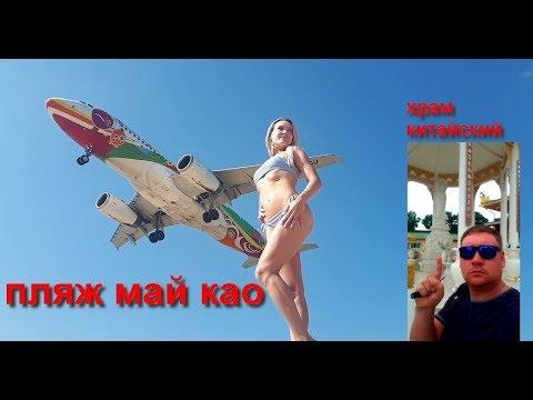 пляж май као пхукет. самолеты небо девушки. храм китайский. таиланд ноябрь 2019.
