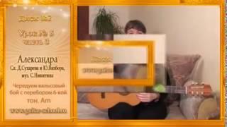 Видеоуроки игры на гитаре. Милая моя Ю Визбор, Ты у меня одна, Александра и др.