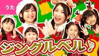 【♪うた】ジングルベル〈キッズボンボン×HIMAWARIちゃんねる×Hane & Mari's World Japan Kids TVコラボ〉【♪クリスマスソング・こどものうた】X'mas Song thumbnail