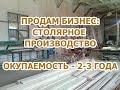Продам бизнес:  столярный цех в Кременчуге 1480 кв м