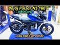 2020 Bajaj Pulsar NS 160 (ABS+Carb) Bangla Review® || Negatives & Positives || Bike Lover?