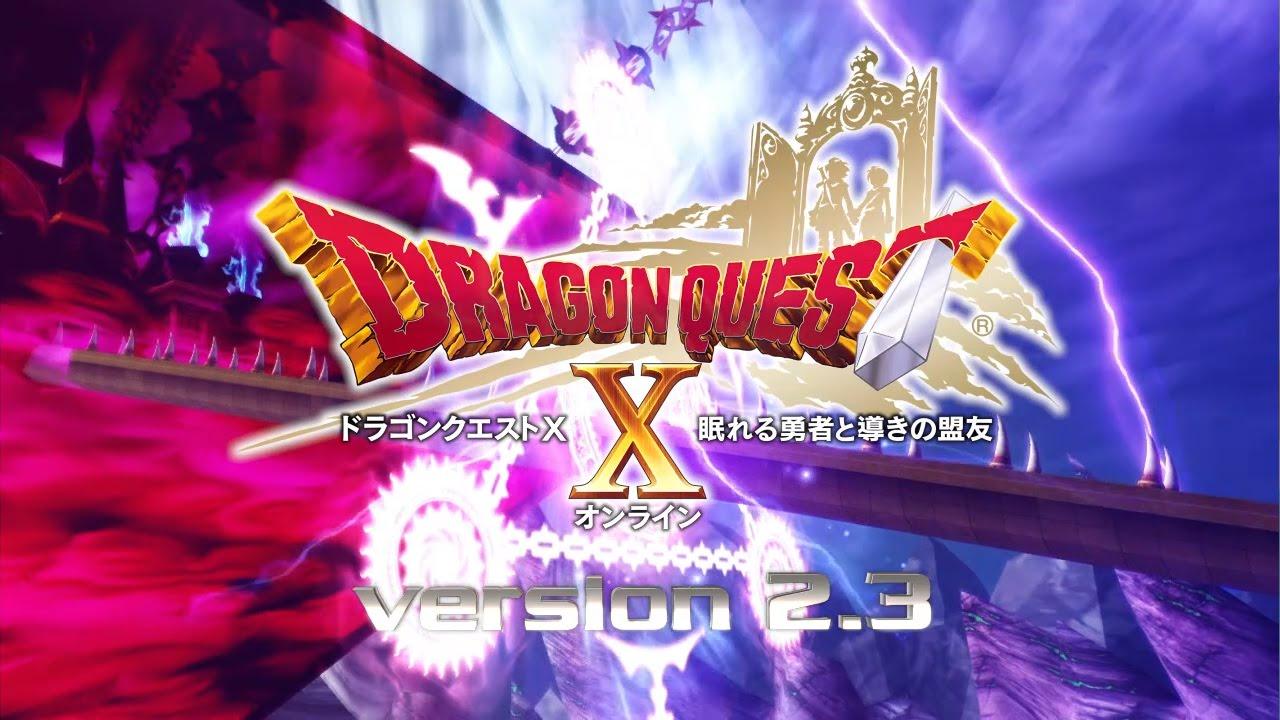 『ドラゴンクエストX』大型アップデート予告映像「version2.3始動」
