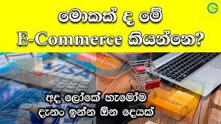 මොකක් ද මේ E-Commerce කියන්නෙ? - E-Commerce explain in Sinhala | Shanethya TV