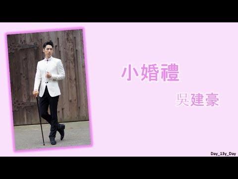 [吳建豪 - 小婚禮] 歌词 Lyrics