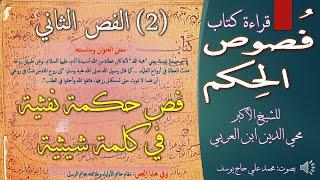 2 - فص حكمة نفثية في كلمة شيثية -  من فصوص الحكم وخصوص الكلم للشيخ الأكبر محي الدين ابن العربي