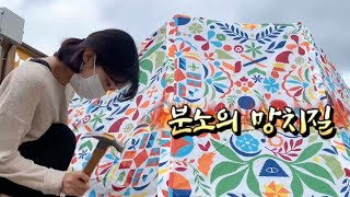 [엄마랑딸이랑] 경남 밀양 얼음골 캠핑장  / 캠린이의…