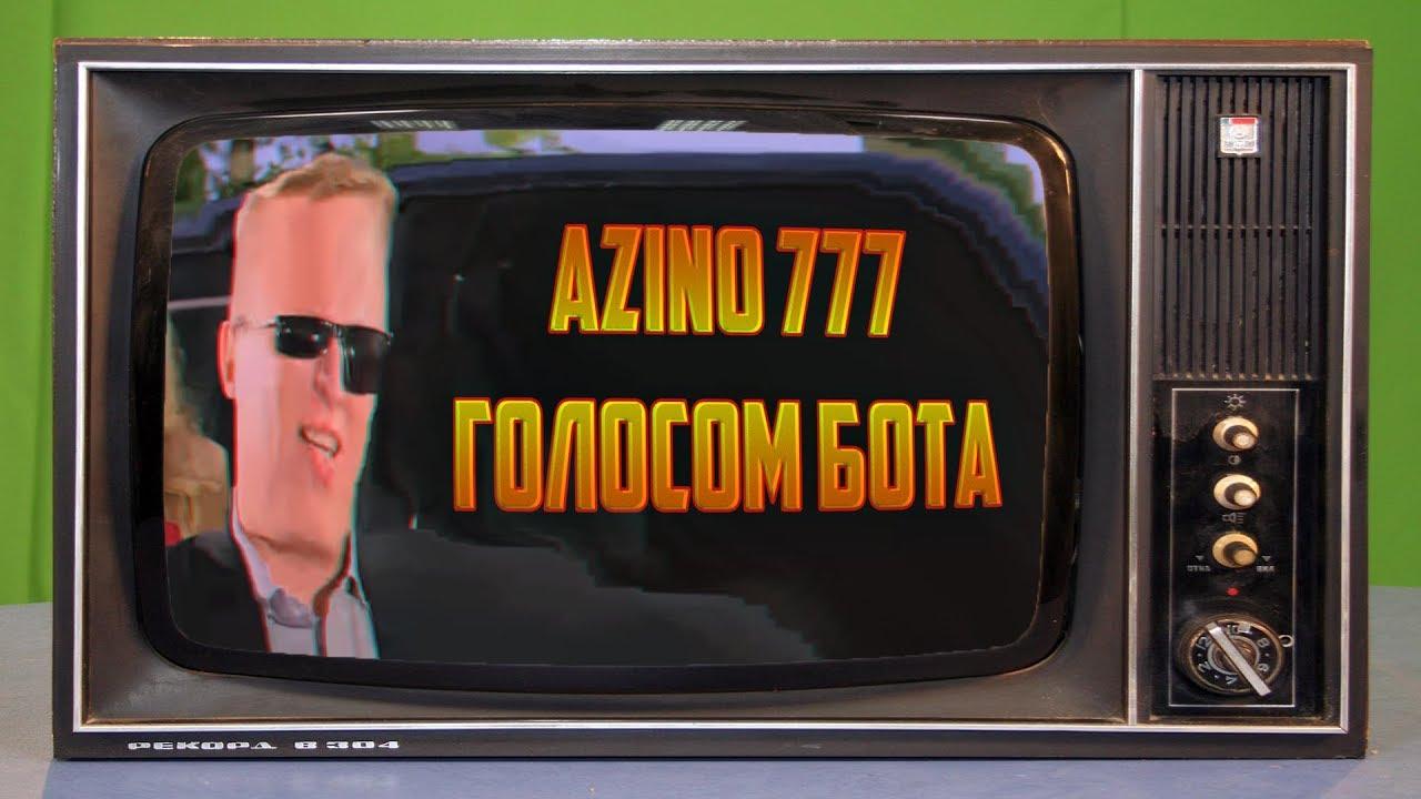 азино мобайл 777 э
