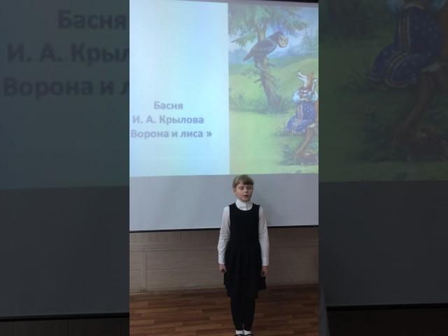Изображение предпросмотра прочтения – ПолинаАнаньина читает произведение «Ворона и Лисица» И.А.Крылова