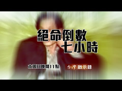 台灣啟示錄 全集20190113 絕命引爆倒數七小時/更生人的燈塔