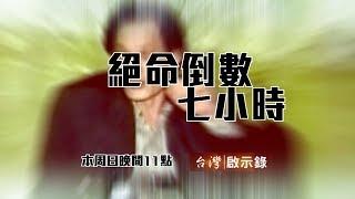 【台灣啟示錄 全集】20190113 絕命引爆倒數七小時/更生人的燈塔