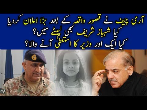 Rape Case | COAS Took Serious Action Against Incident | Is Chief Minister Seat On Stake | Dunya News