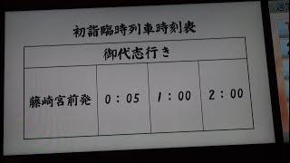 熊本電鉄 初詣臨時列車2018