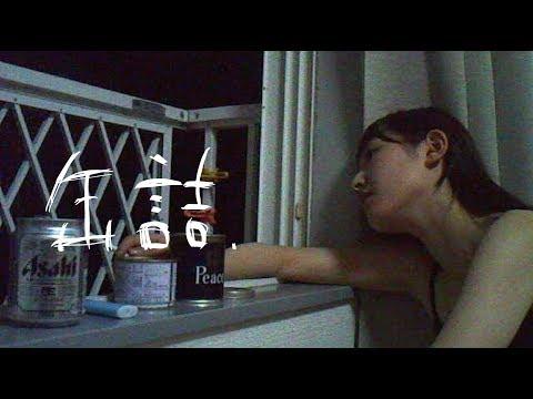 ユレニワ - 缶詰 (Music Video)