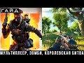 Call of Duty Black Ops 4 — ПОЛНЫЙ ГАЙД, важные советы и секреты   МУЛЬТИПЛЕЕР, ЗОМБИ, ЗАТМЕНИЕ