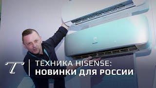 Обзор Hisense: китайская бытовая техника в России