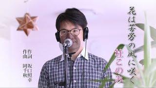 花は苦労の風に咲く / 杜このみ cover by Shin