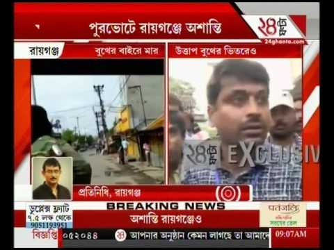 Violence Erupts In Raiganj During Civic Poll