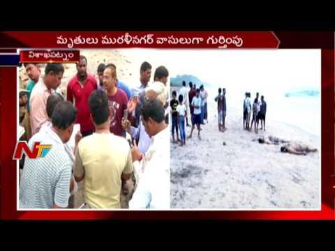 Six Boys Goes Missing in Rushikonda Beach || 2 Passed Away || Visakhapatnam || NTV
