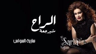 Saria Al Sawas ... alraah sheraja'a - With Lyrics | سارية السواس ... الراح شيرجعة - بالكلمات
