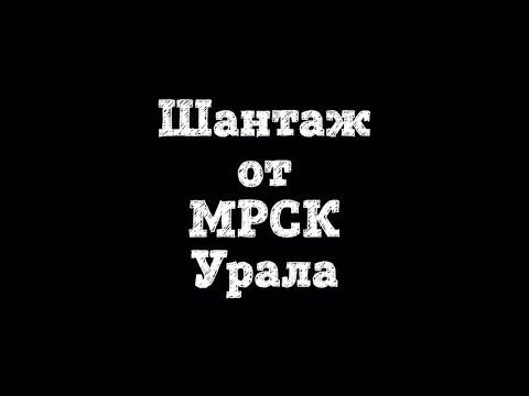 ШАНТАЖ ОТ МРСК
