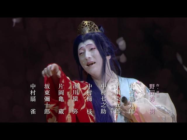 映画『シネマ歌舞伎 野田版 桜の森の満開の下』予告編