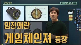 [임진왜란 28] 9월대반격 - 박진의 경주성 탈환(feat.비격진천뢰&사야가)