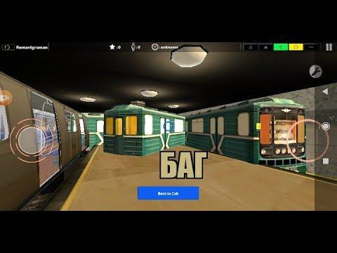 [Ag Subway Simulator Pro] 0.8.7 || Баг