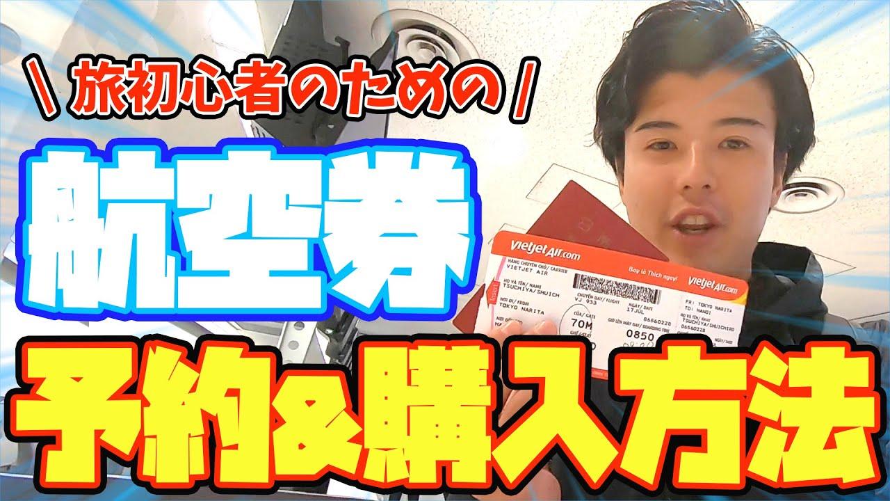 【旅初心者必見】簡単!航空券の予約と購入方法を徹底解説!【スカイスキャナー】