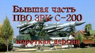 Мертвый город, войска ПВО СССР, ЗРК С 200, короткая версия