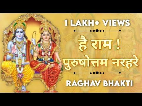 श्री राम स्तुति || हे राम पुरुषोत्तमा नरहरे || संध्या स्तुति रामानंदी ||Hey Ram Purushottama Narhare