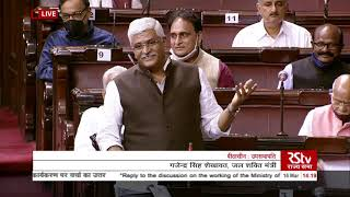 Minister Gajendra Singh Shekhawat's Remarks | Discussion on the working of Ministry of Jal Shakti