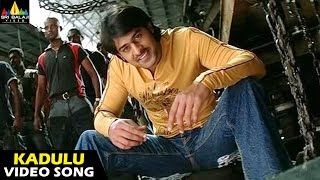 Munna Songs | Kadulu Kadulu Video Song | Prabhas, Ileana | Sri Balaji Video