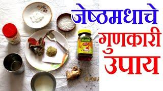 जेष्ठमध वापरा आणि चमत्कार बघा | वात कफ पित्त शमक वनस्पती | mulethi ke gharelu upay