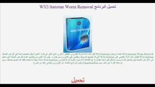 تحميل البرنامج W32/Autorun Worm Removal