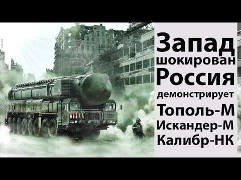 Запад шокирован. Россия