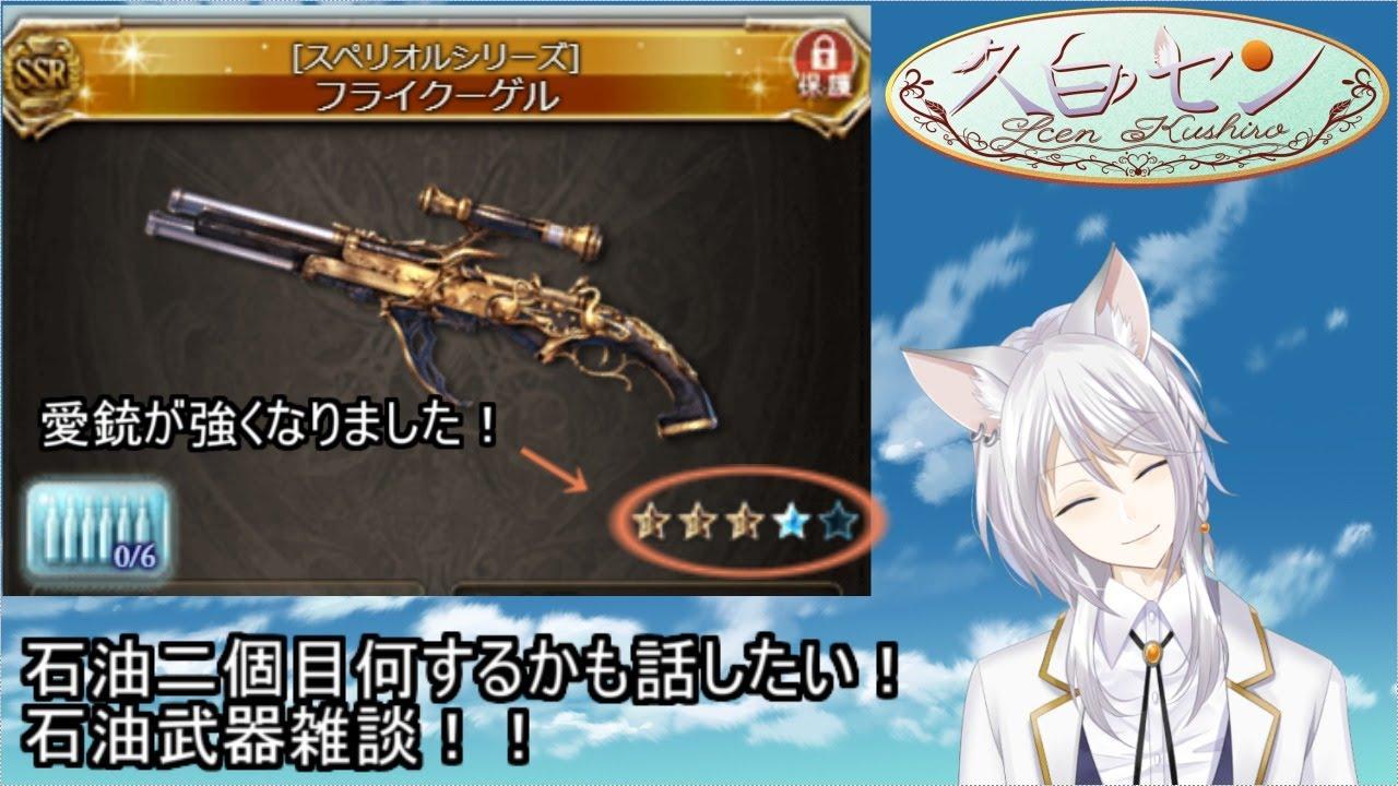 5 石油 凸 武器