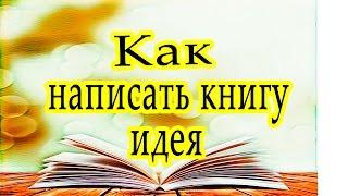 Эдуард Успенский, писатель, сценарист, автор детских книг