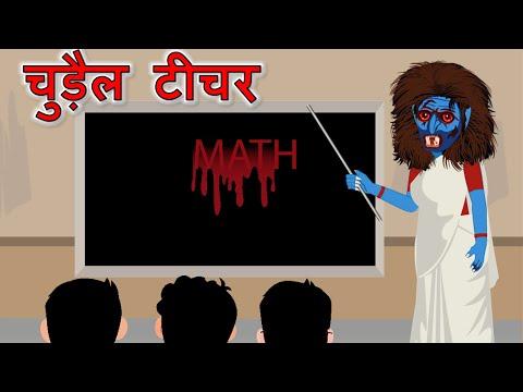 Chudail Teacher ( चुड़ैल टीचर  )   Hindi Stories   Horror Stories
