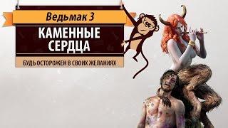 """Ведьмак 3: Обзор дополнения """"Каменные сердца"""" (The Witcher 3: Hearts Of Stone)"""