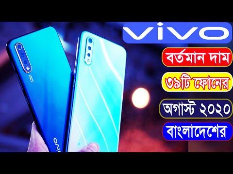 All Vivo Phone Price list 2020 ll August