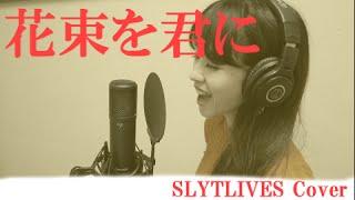 NHK連続テレビ小説『とと姉ちゃん』の主題歌、宇多田ヒカルさんの「花束...