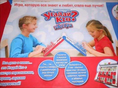 Настольная игра для детей  Угадай Кто?