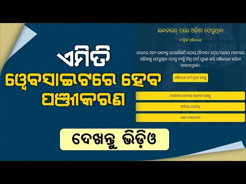 Take A Look At The Entire Registration Process For People Willing To Return Odisha After Lockdown
