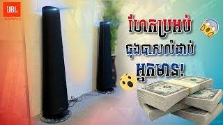 HK Citation Tower Unboxing ,ហែកប្រអប់ធុងបាសតម្លៃរហូតទៅដល់ 2,500$