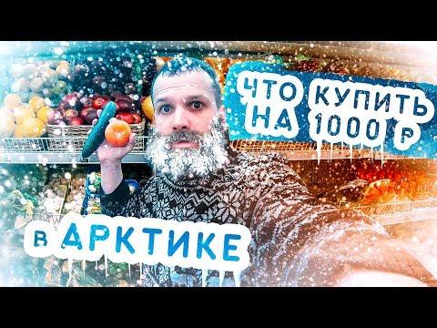 Бич закупка на 1000 рублей в Мурманске Заполярье