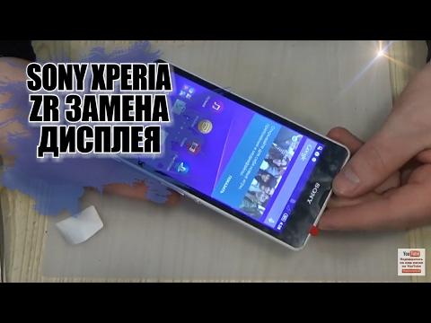 Sony Xperia ZR (C5502) замена дисплейного модуля,разборка,ремонт!