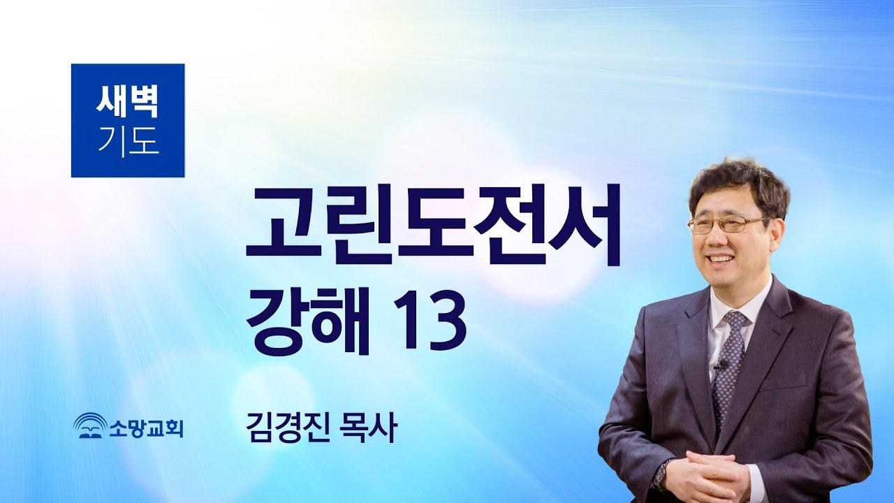 [소망교회] 고린도전서 강해(13) / 고전 5:1~8 / 새벽기도회 / 김경진 목사 / 20210619