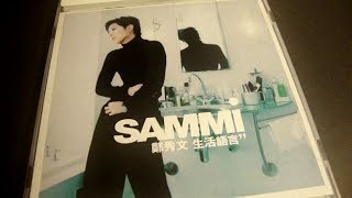 鄭秀文 Sammi Cheng - 生活語言(1997) [CD開封] CD unboxing
