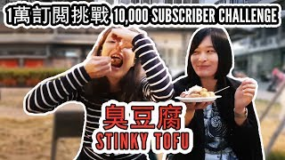 老外吃臭豆腐覺得怎麽樣?我推薦外國人吃吃看嗎?Stinky Tofu, Taiwan's Street Food - Should You Try It? Taiwan Food Guide